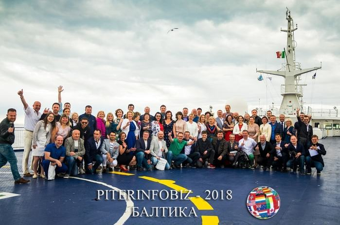 Питеринфобиз-2018. Закрытие конференции