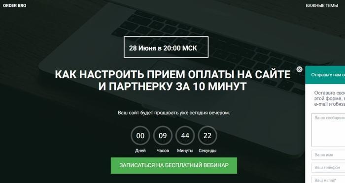 Скрипт партнерской программы OrderBro