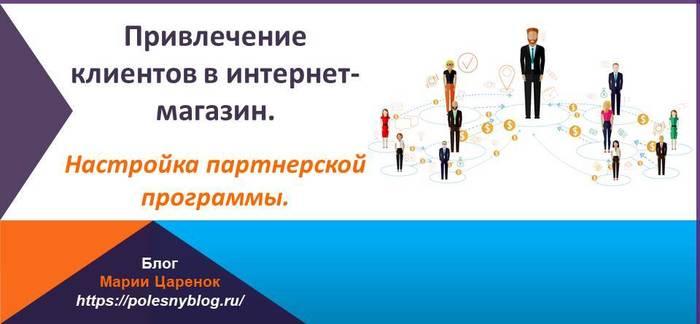 Привлечение клиентов в интернет-магазин. Настройка партнерской программы