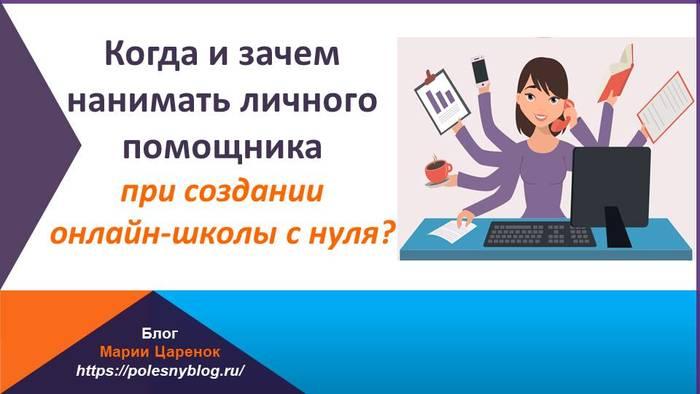 Онлайн-школа с нуля