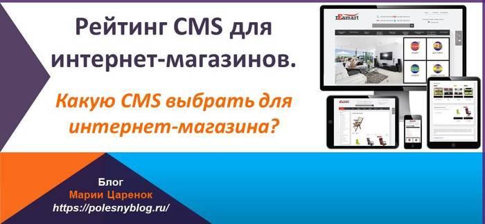 Рейтинг CMS для интернет-магазинов.