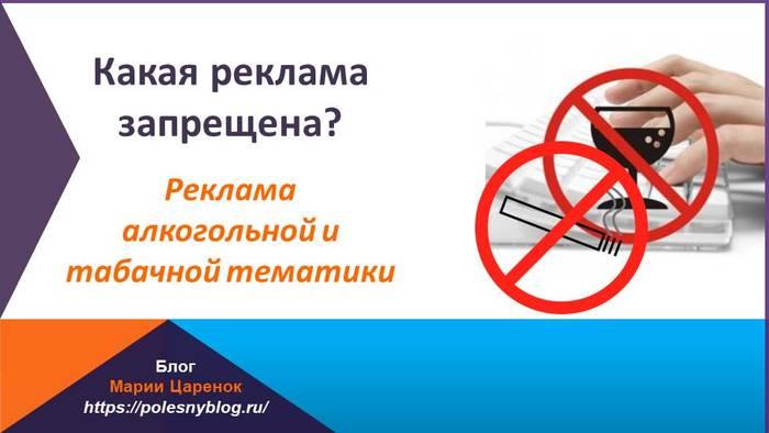 Реклама алкогольной и табачной тематики. Какая реклама запрещена