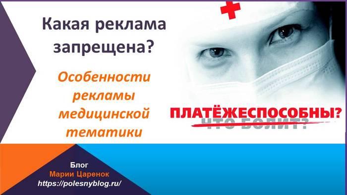 Особенности рекламы медицинской тематики. Какая реклама запрещена
