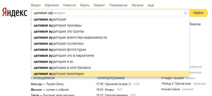 Поисковые подсказки Google и Яндекс. Интересы целевой аудитории