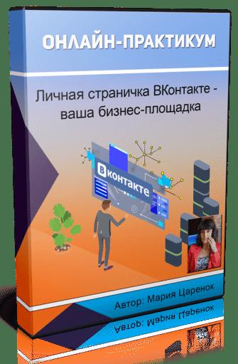 Личная страничка ВКонтакте - ваша бизнес-площадка