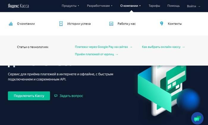 Прием платежей через Яндекс.Кассу