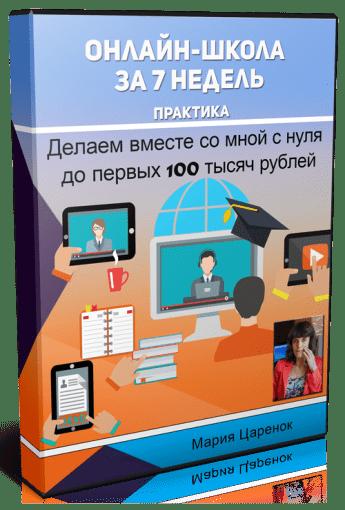 Онлайн-школа за 7 недель
