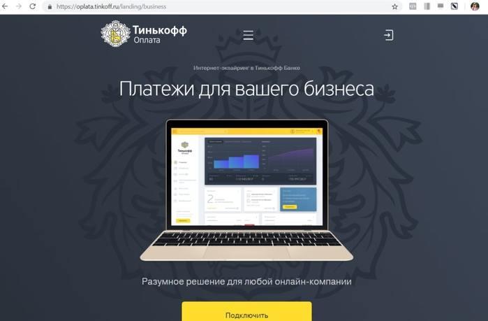 Способ оплаты Тинькофф эквайринг