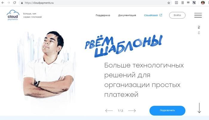 Сервис приема платежей CloudPayments