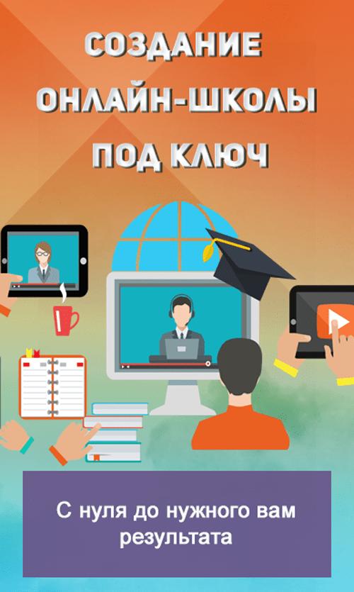 Создание онлайн-школы под ключ