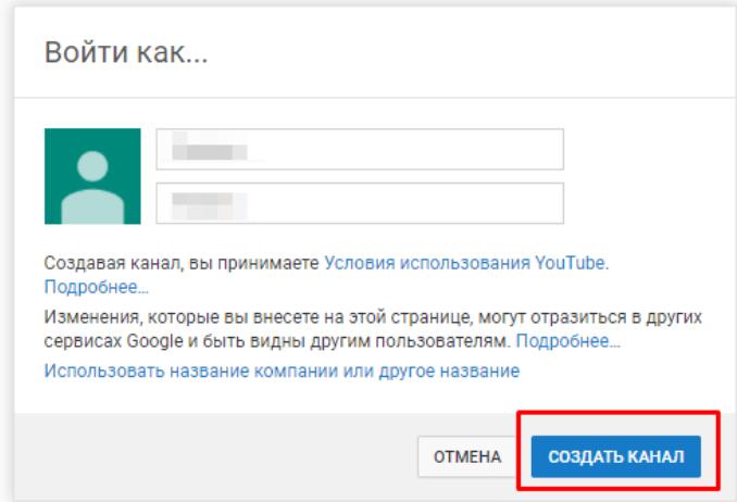 Создание бизнес-канала YouTube и подключение его к AdSense. Шаг 1