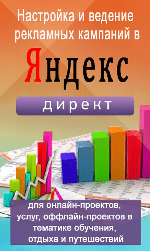 Настройка и ведение рекламы в Яндекс.Директ