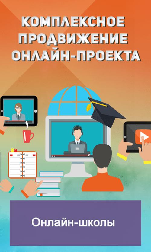 Комплексное продвижение продвижение онлайн-школы