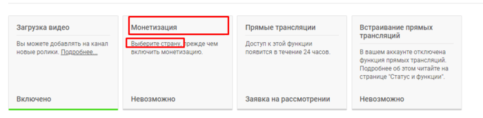 Создание бизнес-канала YouTube и подключение его к AdSense. Шаг 16