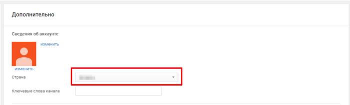 Создание бизнес-канала YouTube и подключение его к AdSense. Шаг 17