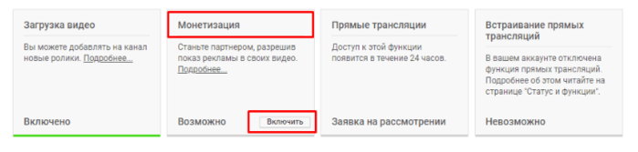 Создание бизнес-канала YouTube и подключение его к AdSense. Шаг 18