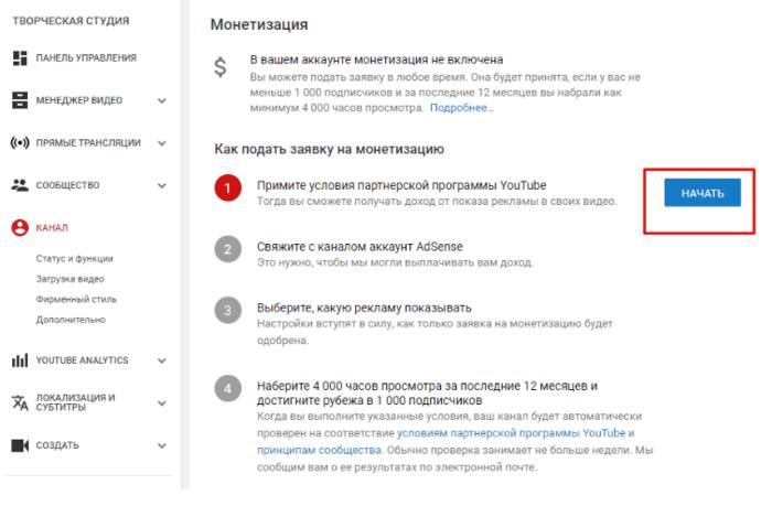 Создание бизнес-канала YouTube и подключение его к AdSense. Шаг 19