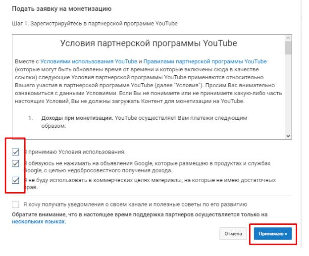 Создание бизнес-канала YouTube и подключение его к AdSense. Шаг 20