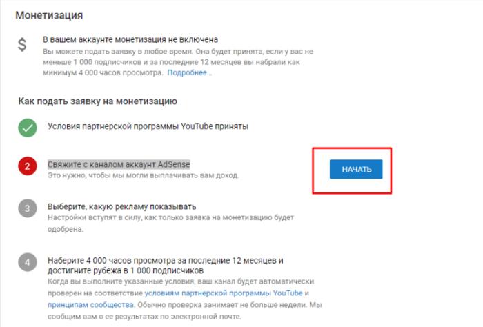 Создание бизнес-канала YouTube и подключение его к AdSense. Шаг 21