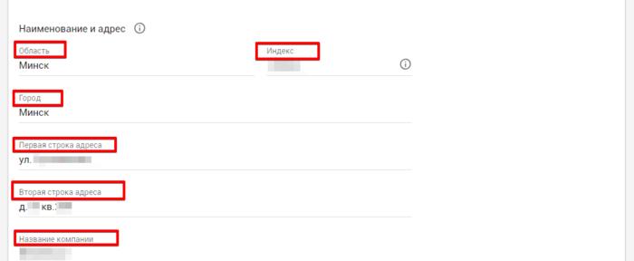 Создание бизнес-канала YouTube и подключение его к AdSense. Шаг 26