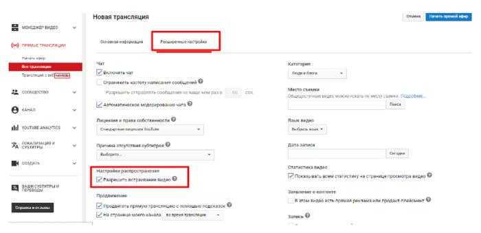 Создание бизнес-канала YouTube и подключение его к AdSense. Шаг 29
