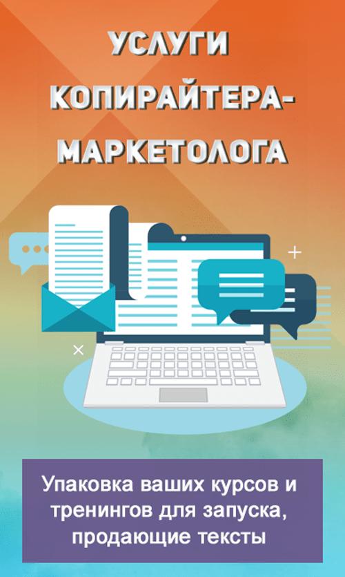 Услуги копирайтера-маркетолога