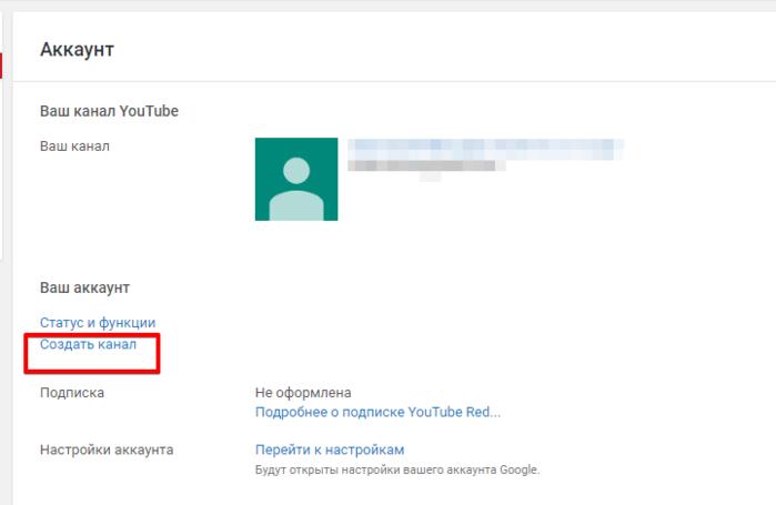 Создание бизнес-канала YouTube и подключение его к AdSense. Шаг 4