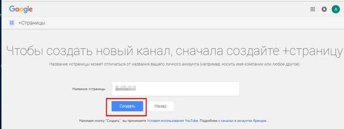 Создание бизнес-канала YouTube и подключение его к AdSense. Шаг 5