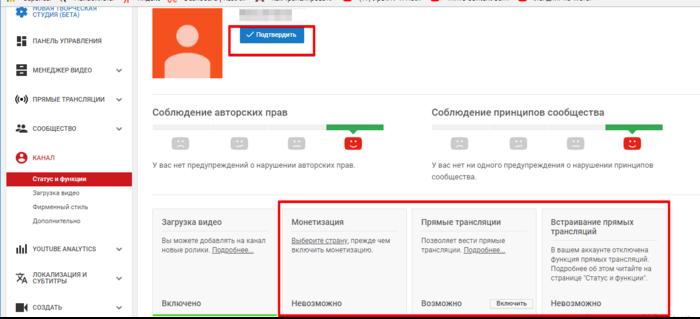 Создание бизнес-канала YouTube и подключение его к AdSense. Шаг 6