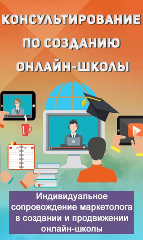 Консультирование по созданию онлайн-школы