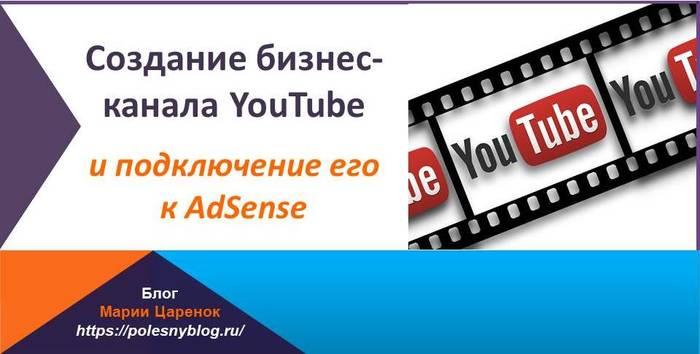 Создание бизнес-канала YouTube и подключение его к AdSense