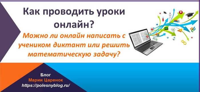 Как проводить уроки онлайн