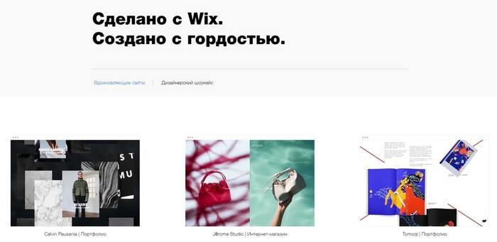 Какой конструктор сайтов лучше. Wix/Викс