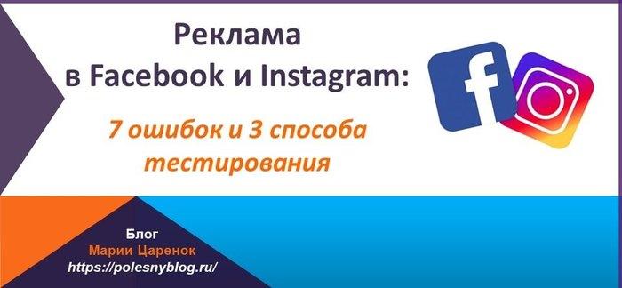 Реклама в Фейсбук и Инстаграм