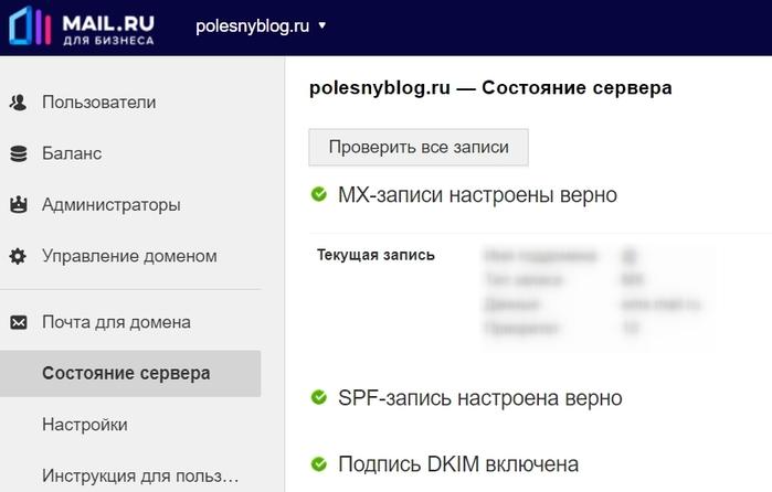DKIM, SPF. Настройка на biz.mail.ru