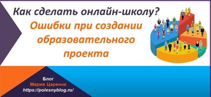 Как сделать онлайн-школу? online_school