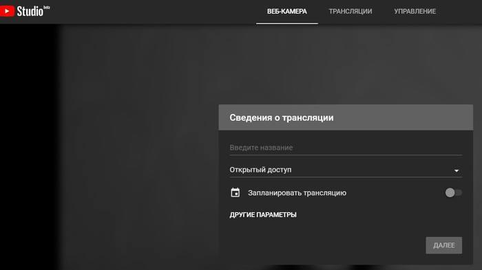 Программы для видеотрансляций