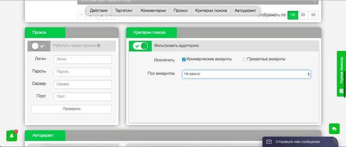 Zengram сегментирование аудитории