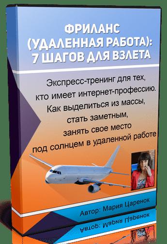 Фриланс (удаленная работа): 7 шагов для взлета