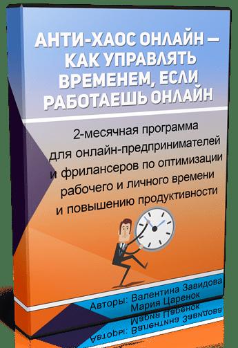 АнтиХаос Онлайн — Как управлять временем, если работаешь онлайн