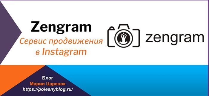 Cервис продвижения Инстаграм Zengram
