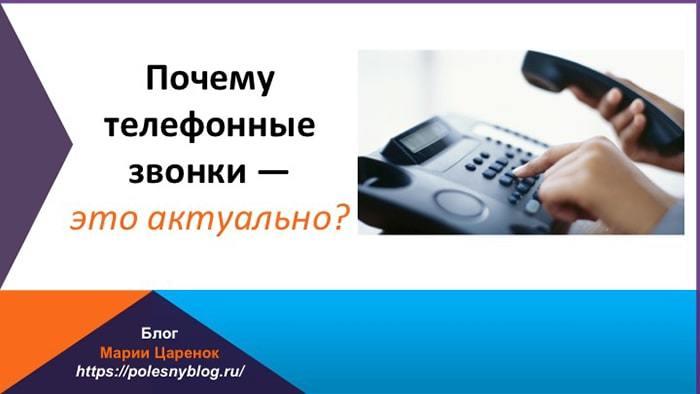 Сервисы ip-телефонии