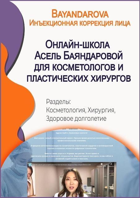 Bayandarova. Инъекционная коррекция лица