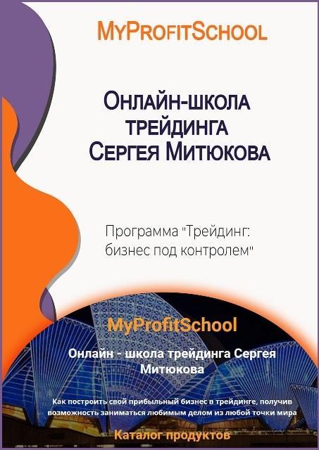 MyProfitSchool