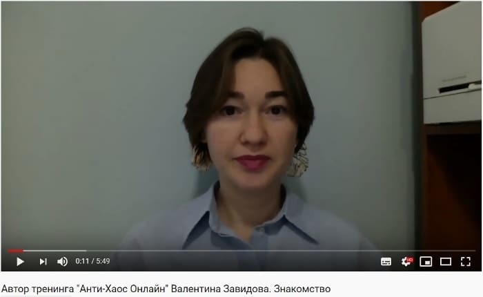 Видеопрезентация Валентины Завидовой
