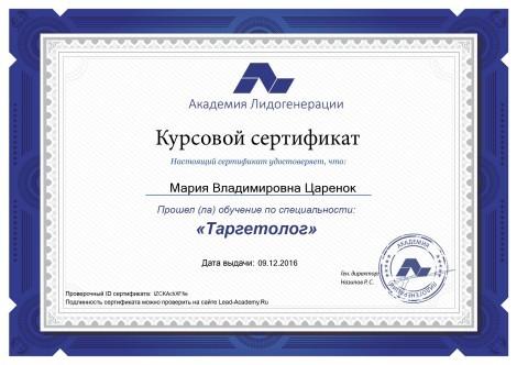 "Сертификат по специальности ""Таргетолог"""