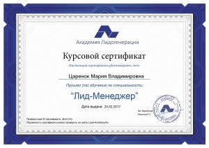 """Сертификат по специальности """"Лид-Менеджер"""""""