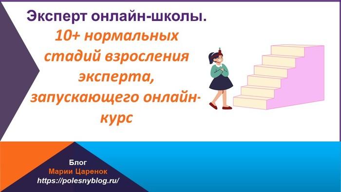 Эксперт онлайн-школы