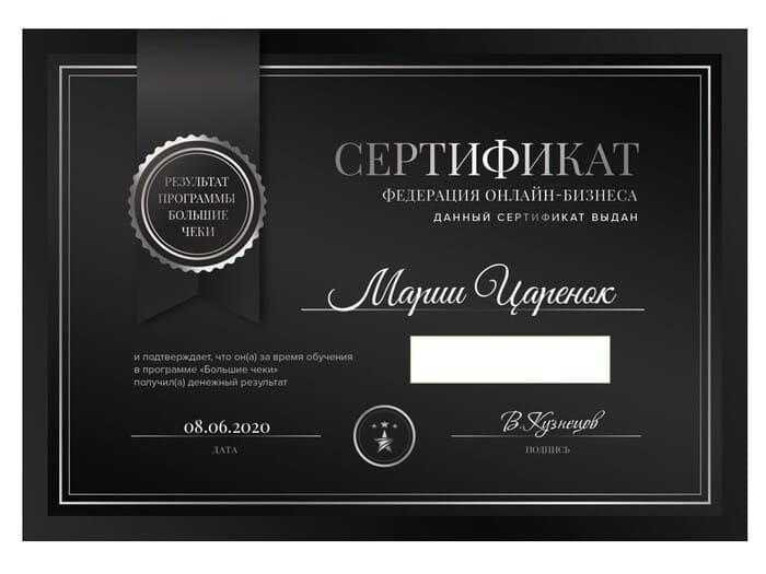 Сертификат Марии Царенок