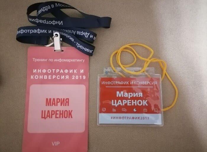Живая конференция Инфотрафик и конверсия